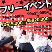 「ご要望多数につき復活【フリーイベント】」07/06(月) 04:56 | アフタースクールのお得なニュース