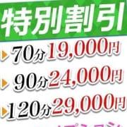 「◎◎大好評イベント開催中◎◎」03/23(土) 12:30 | 十恋人~トレンド~のお得なニュース