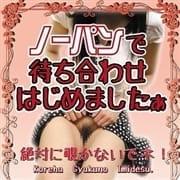 「ノーパン・ノーブラ待ち合わせ♪」10/31(土) 09:23 | 完熟ばなな 梅田店のお得なニュース