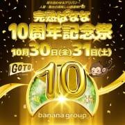 「10周年記念感謝祭♪♪」10/30(金) 20:42 | 完熟ばなな 梅田店のお得なニュース