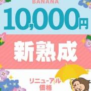 「6月も継続です♥新☆熟成価格♥」06/18(金) 10:39   完熟ばなな 梅田店のお得なニュース
