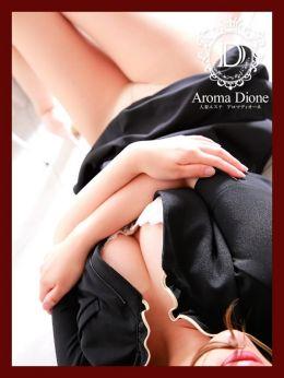 あおい/美巨乳 | 大人の性感エステ Aroma Dione - 長野・飯山風俗