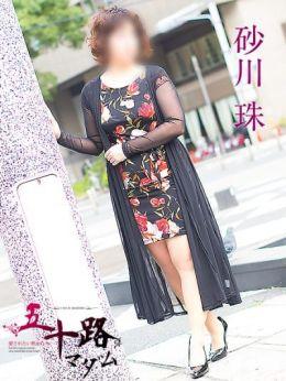 砂川 珠(すなかわたま) | 五十路マダムエクスプレス船橋店 - 西船橋風俗