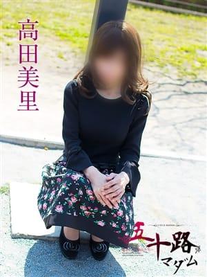高田美里(五十路マダムエクスプレス船橋店(カサブランカグループ))のプロフ写真1枚目