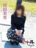 高田美里|五十路マダムエクスプレス船橋店(カサブランカグループ)でおすすめの女の子