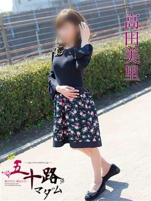 高田美里(五十路マダムエクスプレス船橋店(カサブランカグループ))のプロフ写真2枚目