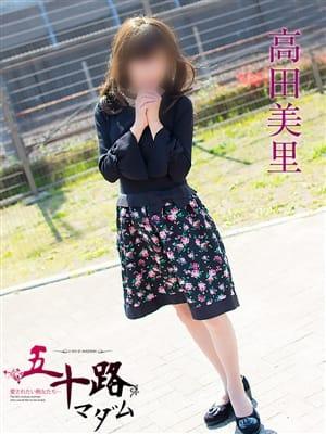 高田美里(五十路マダムエクスプレス船橋店(カサブランカグループ))のプロフ写真3枚目