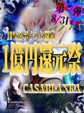 夏の1億円還元祭|西船橋風俗で今すぐ遊べる女の子