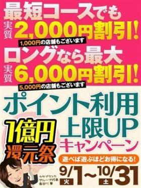 夏の1億円還元祭 第2弾|西船橋風俗で今すぐ遊べる女の子