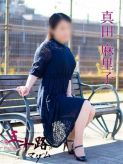 真田麻里子|五十路マダムエクスプレス船橋店(カサブランカグループ)でおすすめの女の子