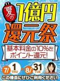 夏の1億円還元祭|五十路マダムエクスプレス船橋店(カサブランカグループ)でおすすめの女の子