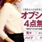 Mrs.(ミセス)ジュリエット広島[ラブマシーングループ]の速報写真