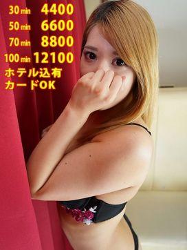 きらら|ぱりぴOsaka・新大阪で評判の女の子
