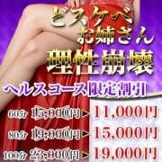 「ヘルスコース限定特割!」03/19(火) 16:33 | 鶯谷まいぷりんせすのお得なニュース