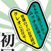 「初回のお客様限定割引!」09/23(月) 08:55   クレオパトラ土浦店のお得なニュース