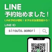 簡単!お得!LINE予約割!|☆素人Aomoriコレクション☆
