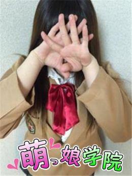体験入店 ほのか | 萌っ娘学院 - 東広島風俗