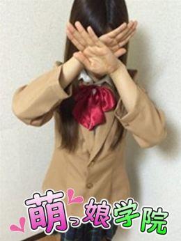 体験入店 ふみか | 萌っ娘学院 - 東広島風俗