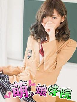 なな | 萌っ娘学院 - 東広島風俗