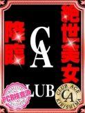 ★ゆま★超淫乱|CLUB A~クラブエース~姶良・霧島・空港店でおすすめの女の子