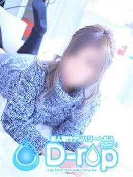 つかさ【巨乳好き必見!】 | D-rop - 函館風俗
