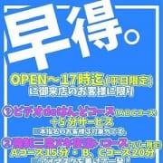 「早得。キャンペーン!」07/09(木) 16:03 | ビデオdeはんど新宿校のお得なニュース