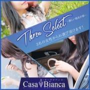 「【会員様限定】3名の上質な女性からご案内です!」07/25(日) 18:41   CASA BIANCA(カーサ・ビアンカ)のお得なニュース