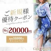「【ご新規様特別優待クーポン!!】」07/25(日) 18:51   CASA BIANCA(カーサ・ビアンカ)のお得なニュース