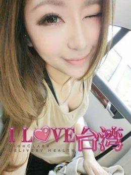 ルシ  | I LOVE 台湾 - 長野・飯山風俗