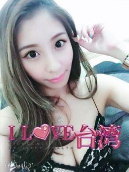 ミナ | I LOVE 台湾 - 長野・飯山風俗