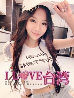 レイナ | I LOVE 台湾 - 長野・飯山風俗
