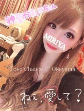 みりや☆NO1娘☆|岡山県風俗で今すぐ遊べる女の子