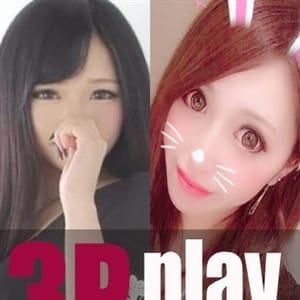 3P☆みりや&はく☆
