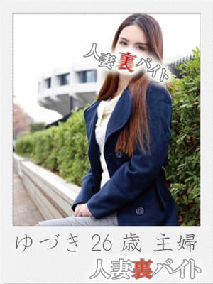 ゆづき(26)
