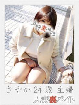 さやか(24) | イチャぱらサークル - 厚木風俗