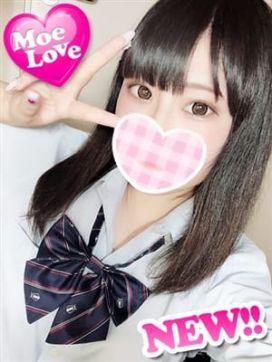 新人ひより☆黒髪ロリ系美少女|萌えラブで評判の女の子