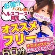 「☆☆☆オススメフリー☆☆☆」10/29(木) 07:10 | 萌えラブのお得なニュース