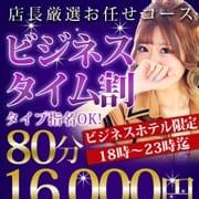 「☆☆☆ビジネスタイム割☆☆☆」10/29(木) 07:20 | 萌えラブのお得なニュース