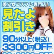 「☆☆☆見たよ割引き☆☆☆」05/09(日) 12:42 | 萌えラブのお得なニュース