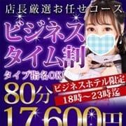 「☆☆☆ビジネスタイム割☆☆☆」05/09(日) 13:43 | 萌えラブのお得なニュース