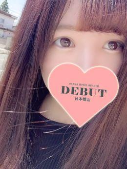 みるく | DEBUT 日本橋店(デビュー) - 日本橋・千日前風俗