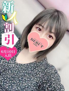 のん※業界経験極浅|DEBUT 日本橋店(デビュー)で評判の女の子