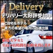「期間限定デリバリーイベント」12/01(火) 10:49 | DEBUT 日本橋店(デビュー)のお得なニュース