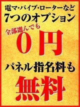 無料オプション充実 | 五十路マダム福島店 (カサブランカグループ) - 福島市近郊風俗
