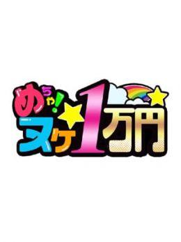 めちゃヌケ!!10000円!! | めちゃヌケ!!10000円!! - 長野・飯山風俗