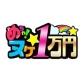 めちゃヌケ!!10000円!!の速報写真