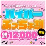 「今流行りの新ジャンルちょいぽちゃ!!」04/15(木) 22:50 | ちょいポチャ巨乳専門店(ぷっちょ)のお得なニュース