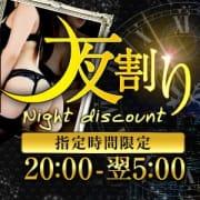 「夜の究極の祭典+++【夜割】+++」06/25(木) 16:38 | Fineのお得なニュース