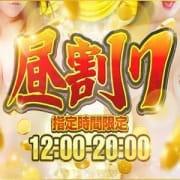 「大好評+++昼割、早抜き限定イベント!!+++大人気」07/31(金) 10:59 | Fineのお得なニュース