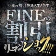 「!!!【毎月20日~25日限定】 FINEの激安リーマンショック!!!」07/30(金) 16:07 | Fineのお得なニュース